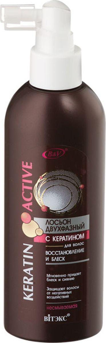 Витэкс Лосьон двухфазный с кератином для волос Keratin Active, 200 млV-414Предназначен для эффективного быстрого ухода за волосами. Благодаря уникальной ультратонкой формуле с микрораспылением лосьон мгновенно и равномерно распределяется по всей длине волос. Позволяет придать волосам роскошный блеск, легкое расчесывание и обеспечивает комплексное восстановление волос.Кератин восполняет недостаток протеинов, выравнивает поверхность волос по всей длине, обеспечивая им дополнительную силу и прочность.Регулярное применение лосьона обеспечивает защиту волос от внешних негативных факторов, природную красоту и безупречное сияние.Не требует смывания. Можно наносить на мокрые и сухие волосы.