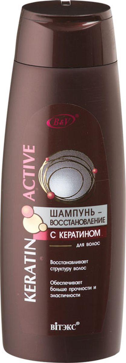 Витэкс шампунь-восстановление с кератином Keratin Active, 400 млV-418Шампунь превосходно очищает волосы от загрязнений, восстанавливает и укрепляет кутикулу волос, придавая им здоровый ухоженный вид.Кератин восполняет недостаток протеинов, помогает вернуть красоту даже сухим и сильно поврежденным волосам, уменьшает ломкость, придает волосам больше силы и прочности.РЕКОМЕНДАЦИЯ!Для усиления восстанавливающего эффекта после мытья волос шампунем используйте маску для волос Keratin Active.