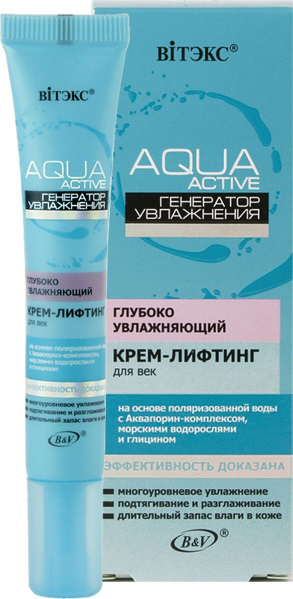 Витэкс Глубоко увлажняющий крем-лифтинг для век Aqua Active, 20 млV-488Крем-лифтинг обеспечивает мультиуход за нежной кожей вокруг глаз. Инновационные активные компоненты обеспечивают долговременное глубокое увлажнение, устраняют следы усталости и стресса. Кожа подтягивается и становится гладкой, сокращаются морщинки и гусиные лапки, вызванные недостатком влаги. осуществляет многоуровневое увлажнение восстанавливает запас влаги в коже выравнивает кожу и обеспечивает заметный лифтинг-эффект Видимый эффект: гладкая, наполненная молодостью кожа.