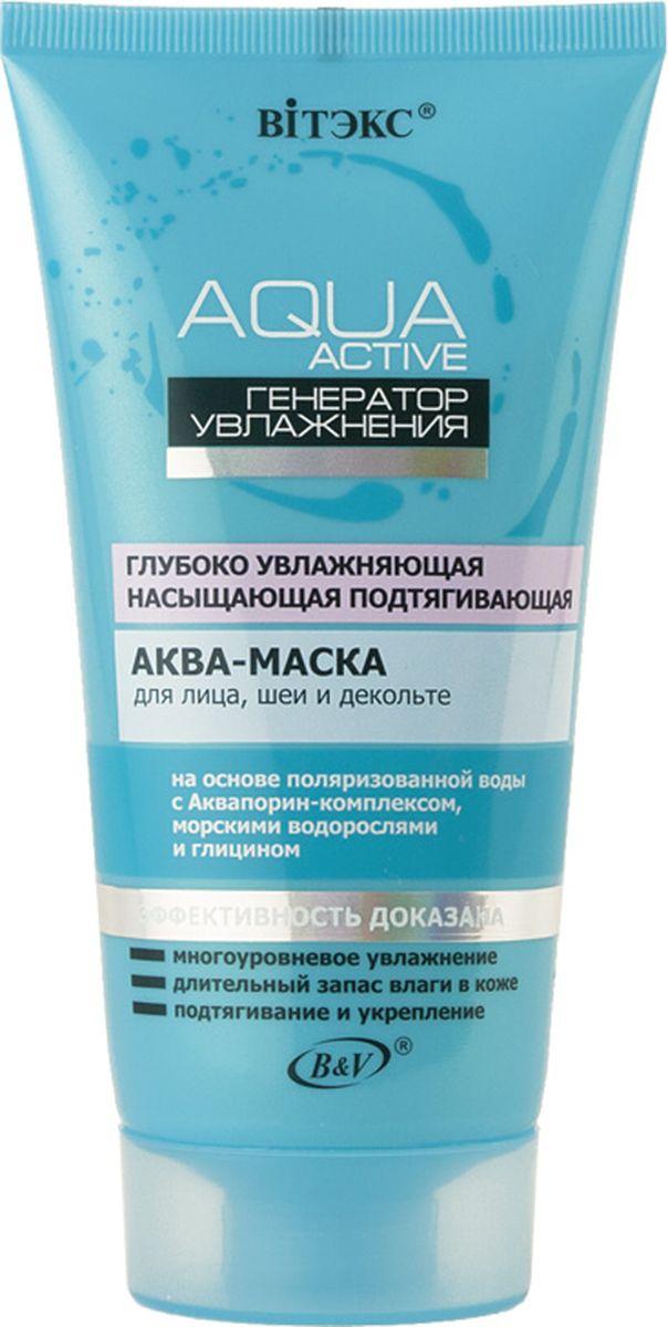 Витэкс Глубоко увлажняющая АКВА-маска для лица шеи и декольте Aqua Active, 150 млV-489Многофункциональная гелевая маска очищает и разглаживает кожу. Оказывает длительное увлажняющее действие, придает коже роскошный вид. Отличается высокой концентрацией влаги (около 80%)насыщает кожу живительной влагой обеспечивает многоуровневое увлажнение создает длительный запас влаги в коже разглаживает и обеспечивает длительный лифтинг-эффект Видимый эффект: увлажненная упругая кожа.
