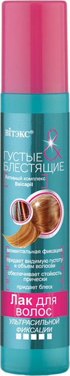 Витэкс Лак для волос ультрасильная фиксация густые и блестящие, 215 млV-708Ультрасильной фиксациимоментальная фиксацияпридает густоту и объем волосамобеспечивает стойкость прически придает блескПревосходная моментальная фиксация1. Хорошо фиксирует прическу.2. Делает волосы гуще, укрепляет структуру волос.3. Не склеивает и не утяжеляет волосы. 4. Легко удаляется при расчесывании.