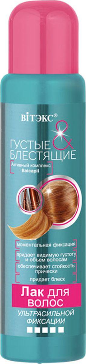 Витэкс Лак для волос ультрасильная фиксация густые и блестящие, 500 млV-709Ультрасильной фиксациимоментальная фиксация придает густоту и объем волосам обеспечивает стойкость прическипридает блеск Превосходная моментальная фиксация1. Хорошо фиксирует прическу. 2. Делает волосы гуще, укрепляет структуру волос. 3. Не склеивает и не утяжеляет волосы.4. Легко удаляется при расчесывании.