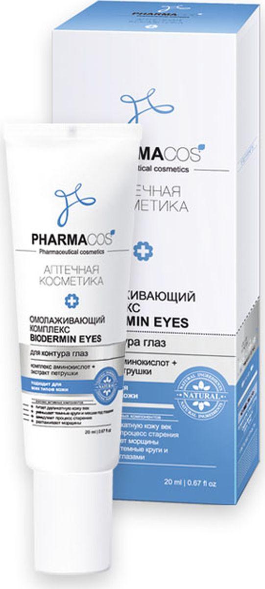 Витэкс Омолаживающий комплекс для контура глаз Biodermin Eyes, 20 млV-748Крем для контура глаз бережно ухаживает за деликатной кожей век, разглаживая «гусиные лапки», снимает усталость, возвращая коже здоровое сияние. Экстракт петрушки (Carum Petroselinum) питает, тонизирует и освежает кожу лица. Обладает успокаивающим, дезинфицирующим свойством. Комплекс аминокислот в сочетании с уникальным компонентом Neurobiox эффективно уменьшают темные круги и мешки под глазами, разглаживают морщины, выравнивая текстуру кожи*.*доказано компанией BASF (France)Благодаря использованию крема кожа разглаживается, отечность уменьшается, а взгляд становится свежим и отдохнувшим.