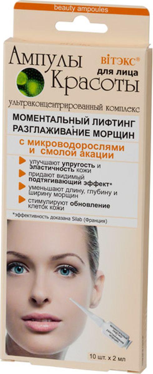 Витэкс Ампулы красоты Ультраконцентрированный комплекс для лица Моментальный лифтинг + разглаживание морщин, 10 шт по 2 млV-753• улучшают упругость и эластичность кожи, • придают видимый подтягивающий эффект*, • уменьшают длину, глубину и ширину морщин, • стимулируют обновление клеток кожи*эффективность доказана Silab (Франция)Ультраконцентрированный комплекс с микроводорослями и смолой акации обеспечивает энергетическую подпитку кожи и обладает мгновенным подтягивающим и разглаживающим действием. Оптимальное сочетание двух натуральных компонентов с синергетическим действием (растительный биополимер и смола акации) обеспечивает видимый подтягивающий эффект всего через 30 минут*, заметно уменьшает количество мелких морщинок и разглаживает более глубокие. *эффективность доказана компанией Silab (Франция)Экстракт микроводорослей (Dunaliella Salina) содержит мощный коктейль молекул, которые буквально наполняют кожу новой энергией, благодаря чему улучшается цвет, тонус и структура кожи. Смола акации стимулирует синтез коллагена, восстанавливает защитную функцию кожи, улучшает ее текстуру, упругость и эластичность.