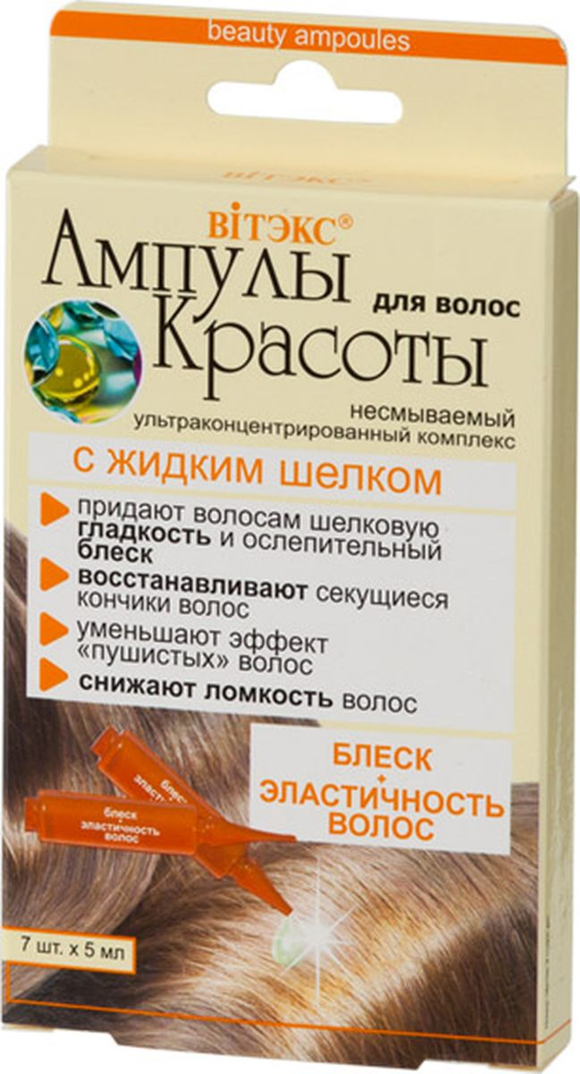 Витэкс Ампулы красоты Ультраконцентрированный комплекс для волос несмываемый Блеск + эластичность волос, 7 шт по 5 млV-755• придают волосам шелковую гладкость и ослепительный блеск • восстанавливают секущиеся кончики волос • уменьшают эффект «пушистых» волос • снижают ломкость волосУльтраконцентрированный комплекс для волос с жидким шелком — эффективное средство для придания волосам ослепительного блеска и шелковой гладкости. Активные компоненты средства дисциплинируют пряди, уменьшая эффект «пушистых» волос, и обеспечивают легкое расчесывание.Протеины шелка дарят волосам роскошный блеск и гладкость. Молекулы шелка легко проникают в структуру волос, защищая от неблагоприятного воздействия окружающей среды. Протеины кашемира восстанавливают структуру волос от корней до самых кончиков, возвращая волосам привлекательный и здоровый вид. Волосы становятся мягкими, шелковистыми и эластичными.