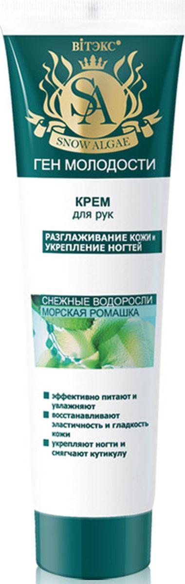 Витэкс Ген молодости крем для рук разглажвание кожи и укрепление ногтей, 100 млV-831СНЕЖНЫЕ ВОДОРОСЛИ МОРСКАЯ РОМАШКА эффективно питают и увлажняют восстанавливают эластичность и гладкость кожи укрепляют ногти и смягчают кутикулуКрем великолепно подходит для ежедневного ухода за нежной кожей рук, требующей разглаживания, питания и увлажнения.Крем для рук на основе снежных водорослей и морской ромашки создан для омоложения кожи и укрепления ногтей.Снежные водоросли благодаря своей способности восстанавливаться и обновляться в экстремальных условиях активизируют «ген молодости». Богатая формула крема с морской ромашкой и снежными водорослями эффективно питает, увлажняет и смягчает кожу рук, способствует ее восстановлению и разглаживанию, повышает защитные функции эпидермиса, укрепляет ногти и смягчает кутикулу.Крем отличается насыщенной, но быстро впитывающейся, нежирной и нелипкой текстурой.При регулярном использовании крем возвращает коже шелковую гладкость, ухоженный вид и ощущение комфорта и увлажненности, а ногти становятся более крепкими.Как ухаживать за ногтями: советы эксперта. Статья OZON Гид