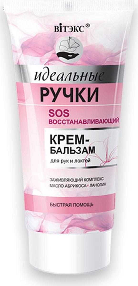 Витэкс SOS восстанавливающий крем-бальзам для рук и локтей Идеальные ручки, 50 млV-863БЫСТРАЯ ПОМОЩЬ SOS крем-бальзам — это отличное средство для быстрого восстановления кожи рук и локтей, снятия сухости и шелушения, заживления микротрещин.Уникальная формула крема, обогащенная маслом абрикоса, исключительно эффективно восстанавливает, увлажняет кожу, устраняет сухость, стянутость и шелушение.Ланолин идеален для сухой и очень сухой кожи: наполняет кожу необходимыми защитными липидами, способствует быстрому клеточному обновлению, ускоряет восстановление поврежденной кожи рук, способствует заживлению микротрещин, защищает кожу от воздействия внешних агрессивных факторов.Как ухаживать за ногтями: советы эксперта. Статья OZON Гид