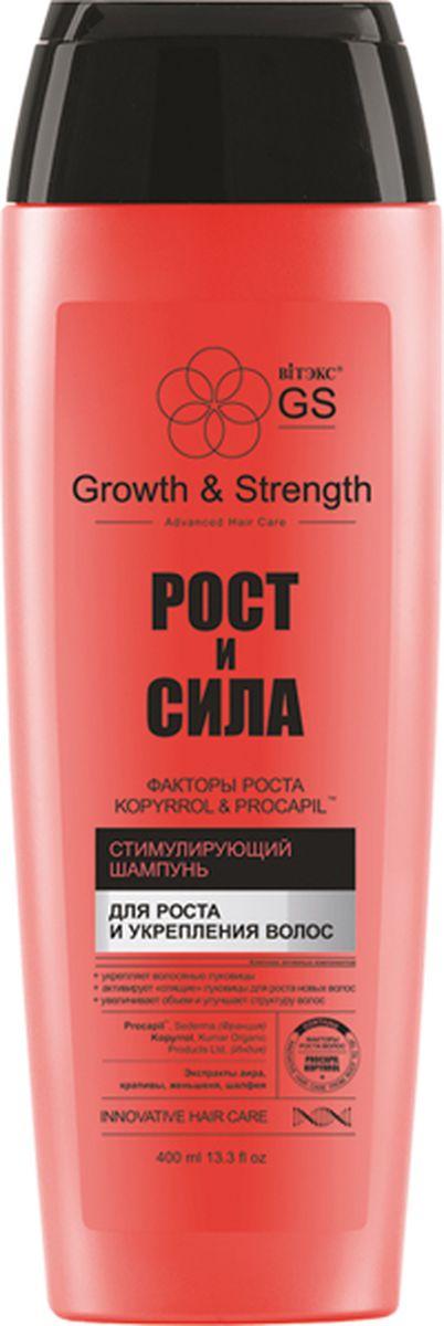 Витэкс Стимулирующий шампунь для роста и укрепления волос Рост и Сила, 400 млV-897Комплекс активных компонентов укрепляет волосяные луковицы активирует «спящие» луковицы для роста новых волос увеличивает объем и улучшает структуру волосСпециальный шампунь, стимулирующий рост волос, разработан для активизации «спящих» волосяных луковиц и роста крепких и сильных волос. Шампунь тонизирует кожу головы и придает волосам дополнительную энергию, укрепляет корни и заботится о красоте и здоровье волос.Используйте вместе со стимулирующим бальзамом для роста и укрепления волос. Подходит для всех типов волос. Активные компоненты: PROCAPIL™, Kopyrrol, экстракты крапивы, аира, женьшеня, шалфея.