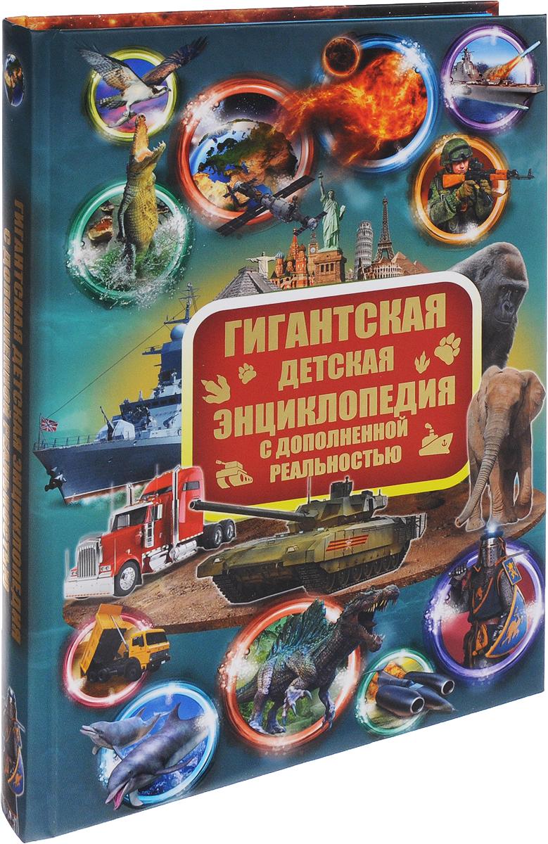 Гигантская детская энциклопедия с дополненной реальностью
