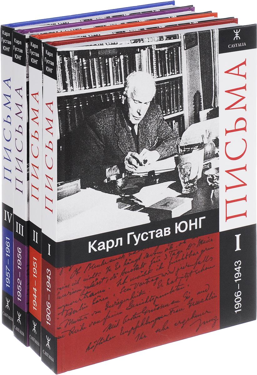 Карл Густав Юнг Письма. 1906 - 1961 года (комплект из 4 книг) юнг и паули