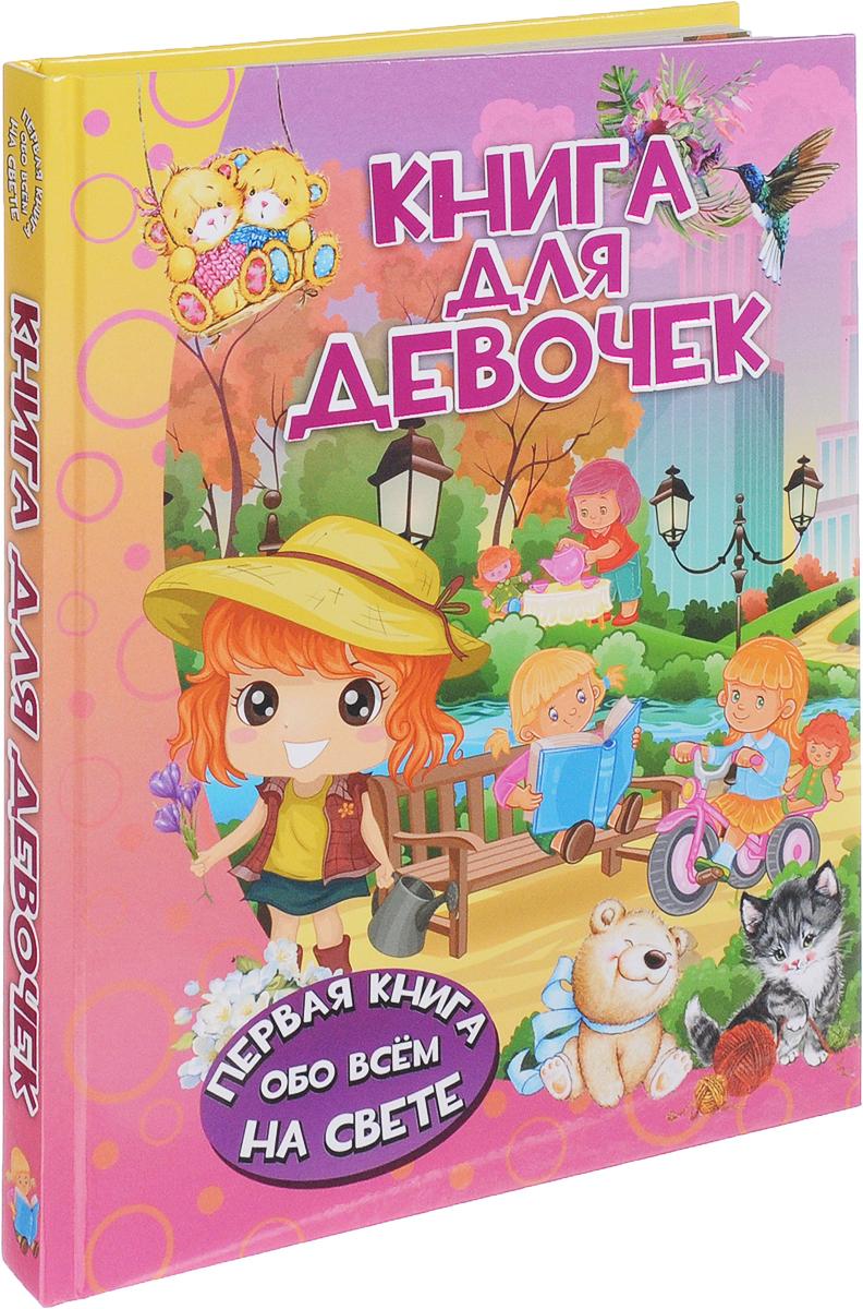 Л. В. Доманская Книга для девочек