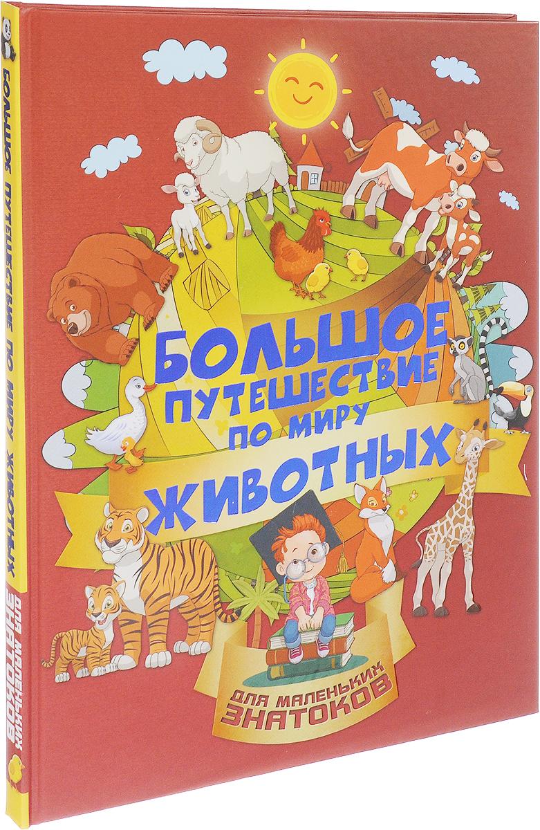 И. Г. Барановская, А. И. Третьякова Большое путешествие по миру животных алеся третьякова большое путешествие по миру динозавров