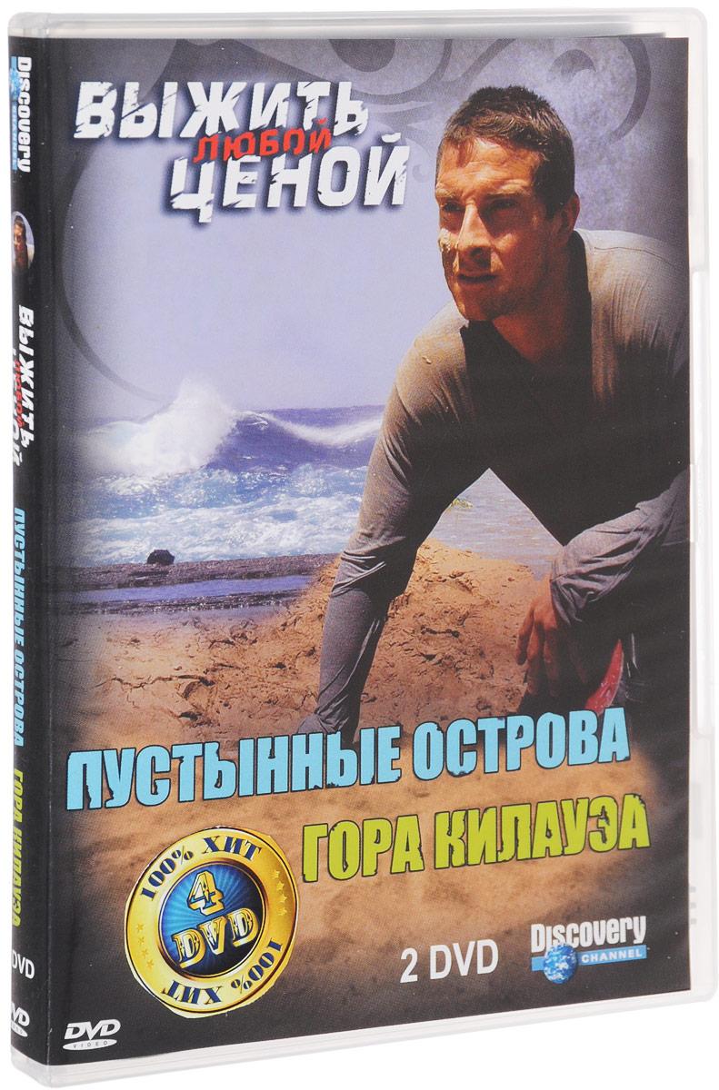 Discovery: Выжить любой ценой. Часть 3 (4 DVD) комедии 4 dvd