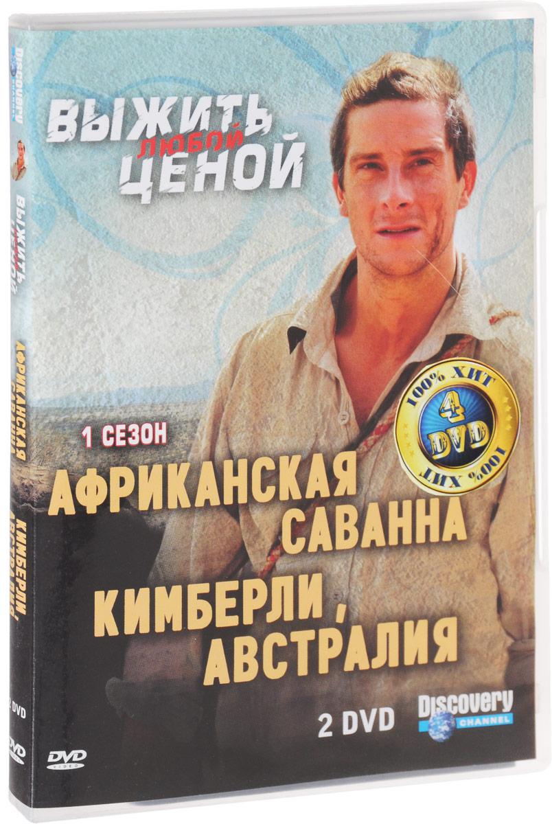 Discovery: Выжить любой ценой. Часть 2 (4 DVD) гардемарины 4 dvd