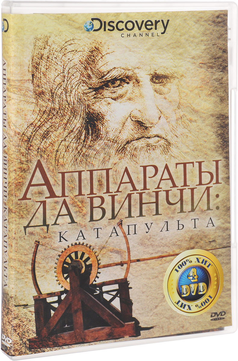 Discovery: Аппараты Да Винчи (4 DVD) our discovery island 4 dvd