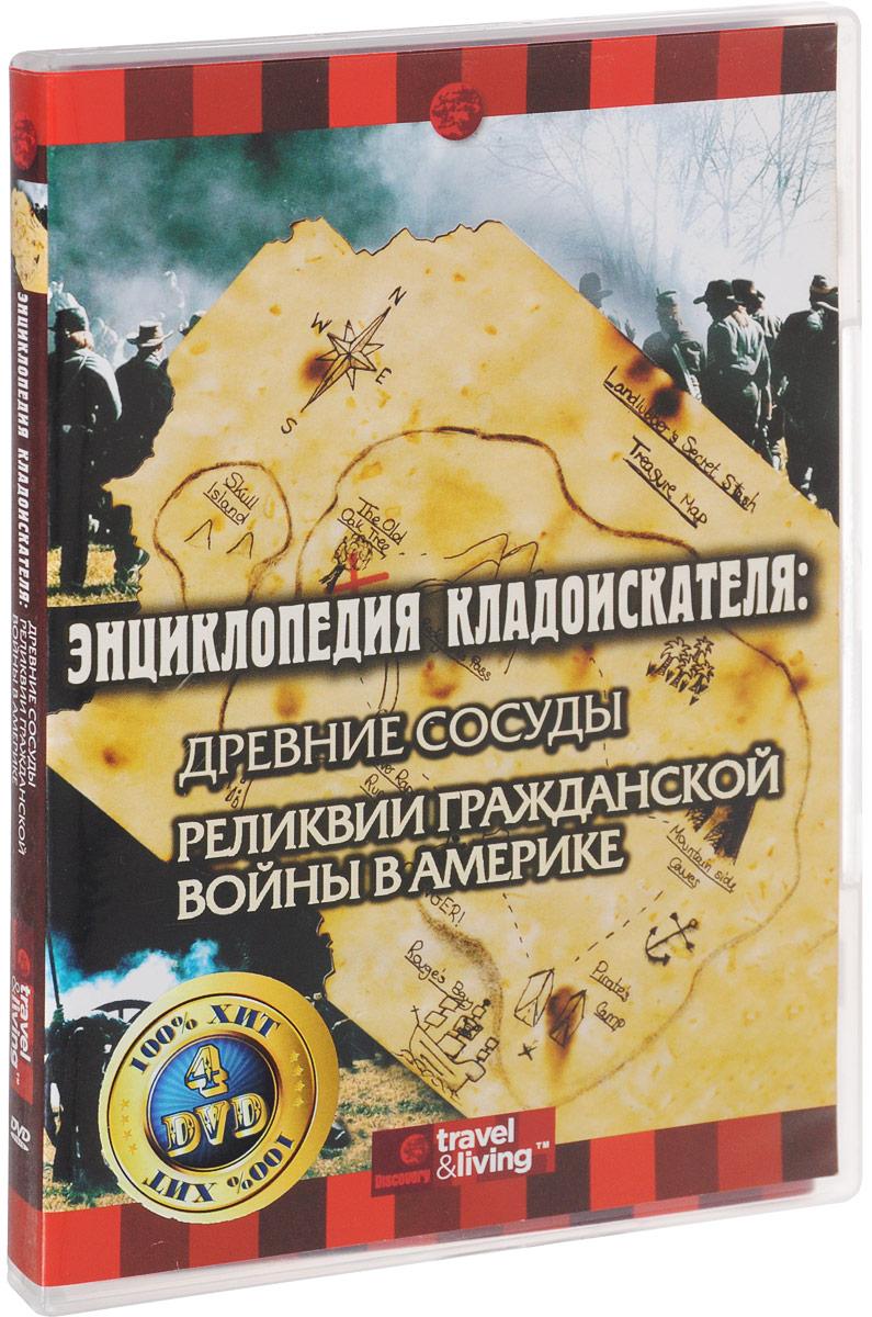 Discovery: Энциклопедия кладоискателя (4 DVD) гардемарины 4 dvd