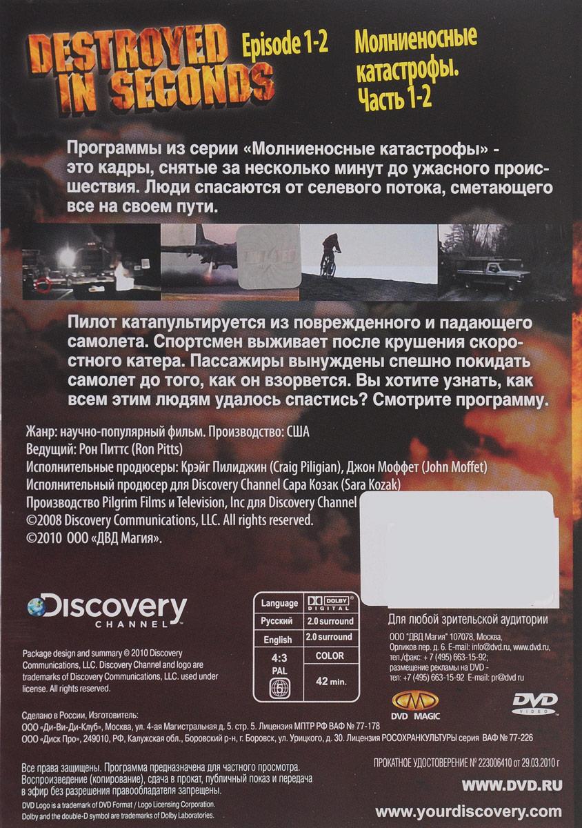 Discovery: Молниеносные катастрофы (4 DVD) DVDМагия