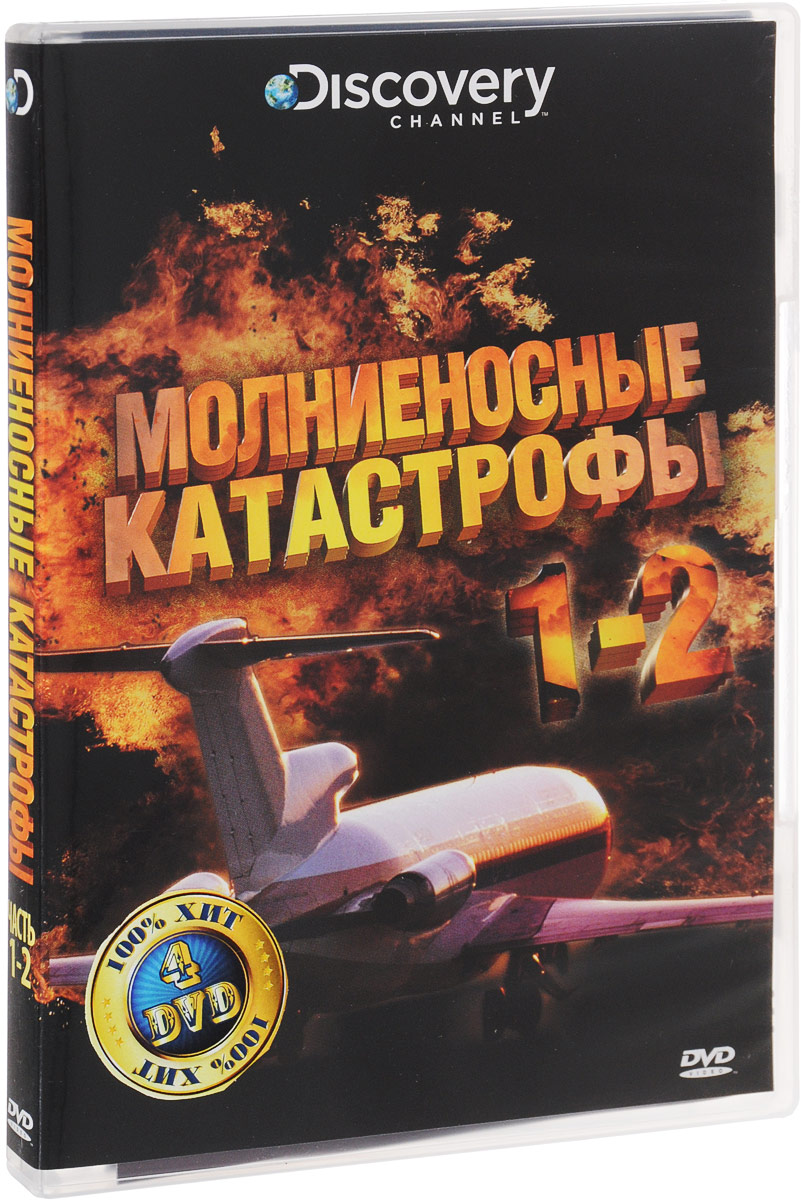 Discovery: Молниеносные катастрофы (4 DVD) discovery медицина