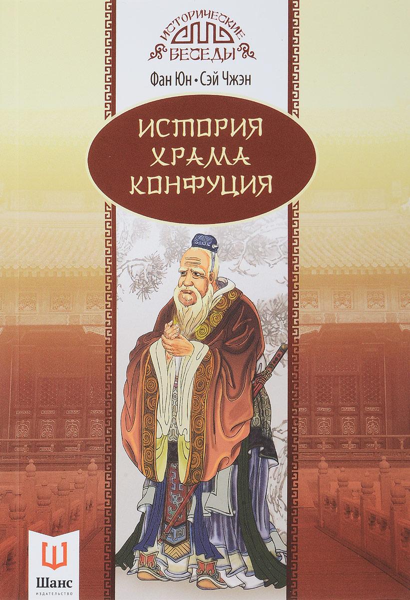 История храма Конфуция. Фан Юн, Сэй Чжэн