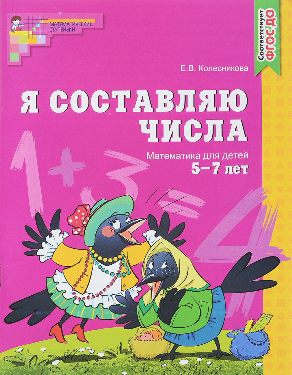 Е. В. Колесникова Я составляю числа. Математика для детей 5-7 лет мальцева и математика занимательный тренажер я уверенно считаю для детей 5 7 лет