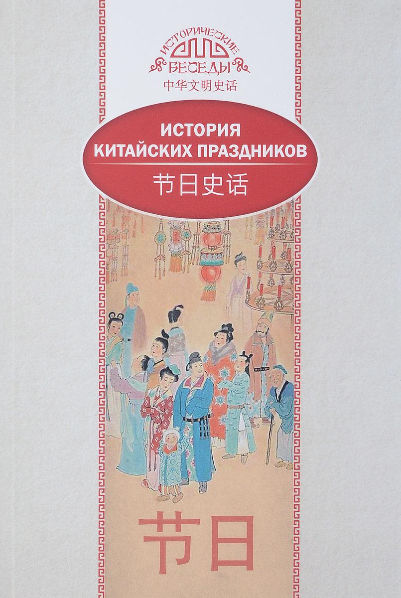 Вань Лина История китайских праздников какие китайские наушники лучше