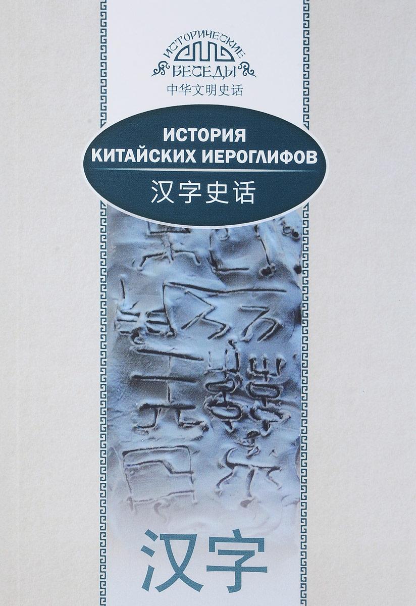 История китайских иероглифов. Ван Най