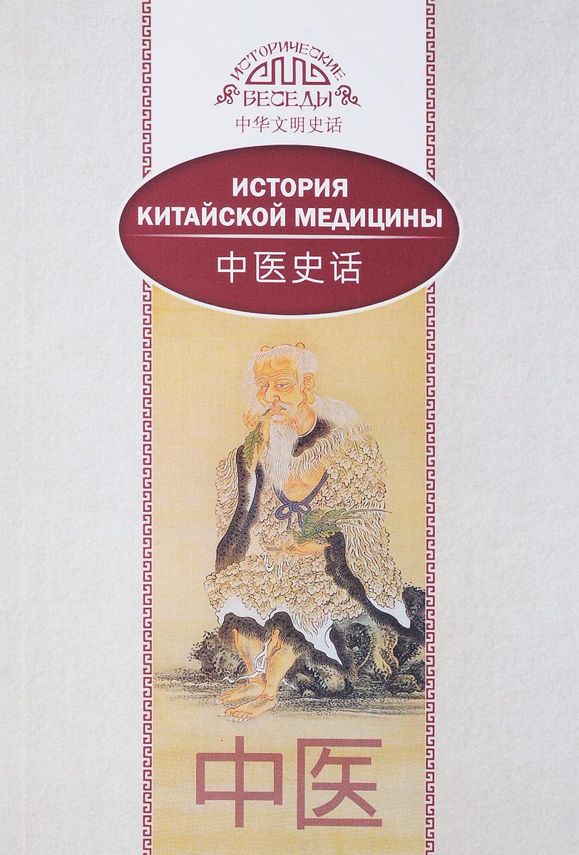 Лю Сюань История китайской медицины мяо диан рецепт крем семьи китайской медицины практиков торнадо мокрый дю цин