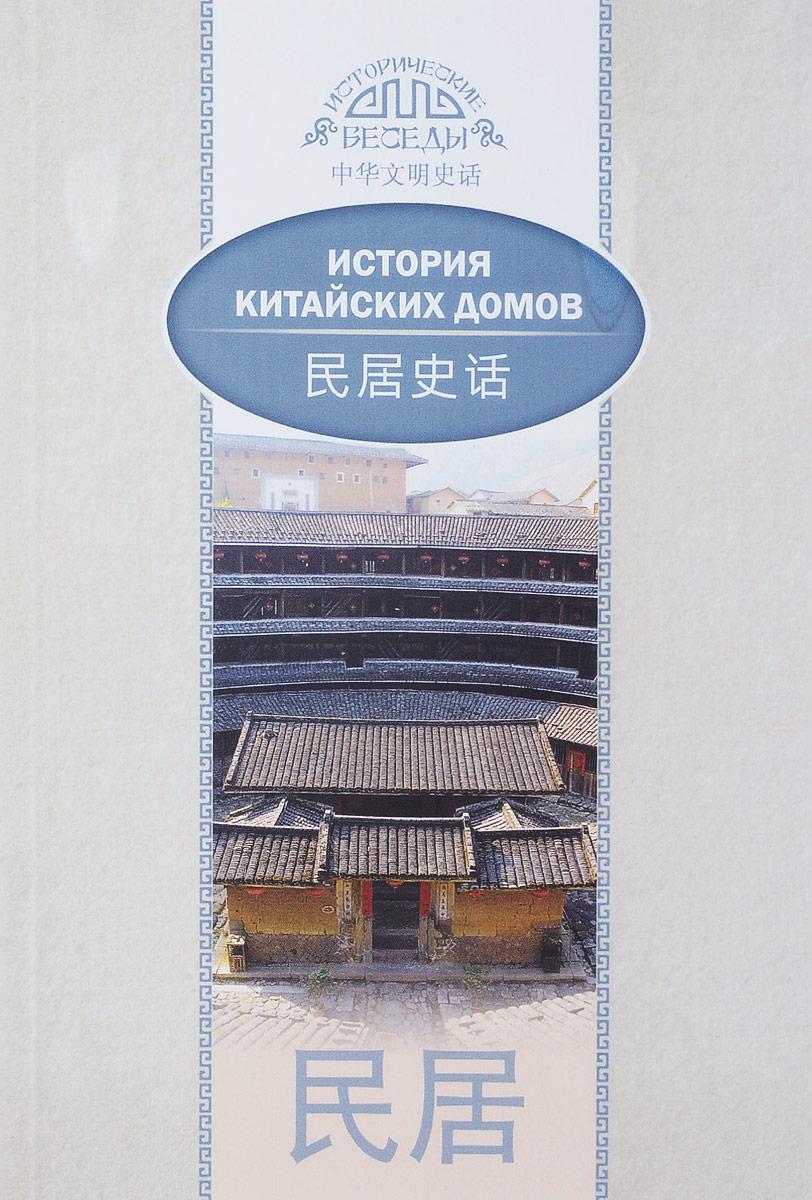 Цзя Хуцзюнь История китайских домов