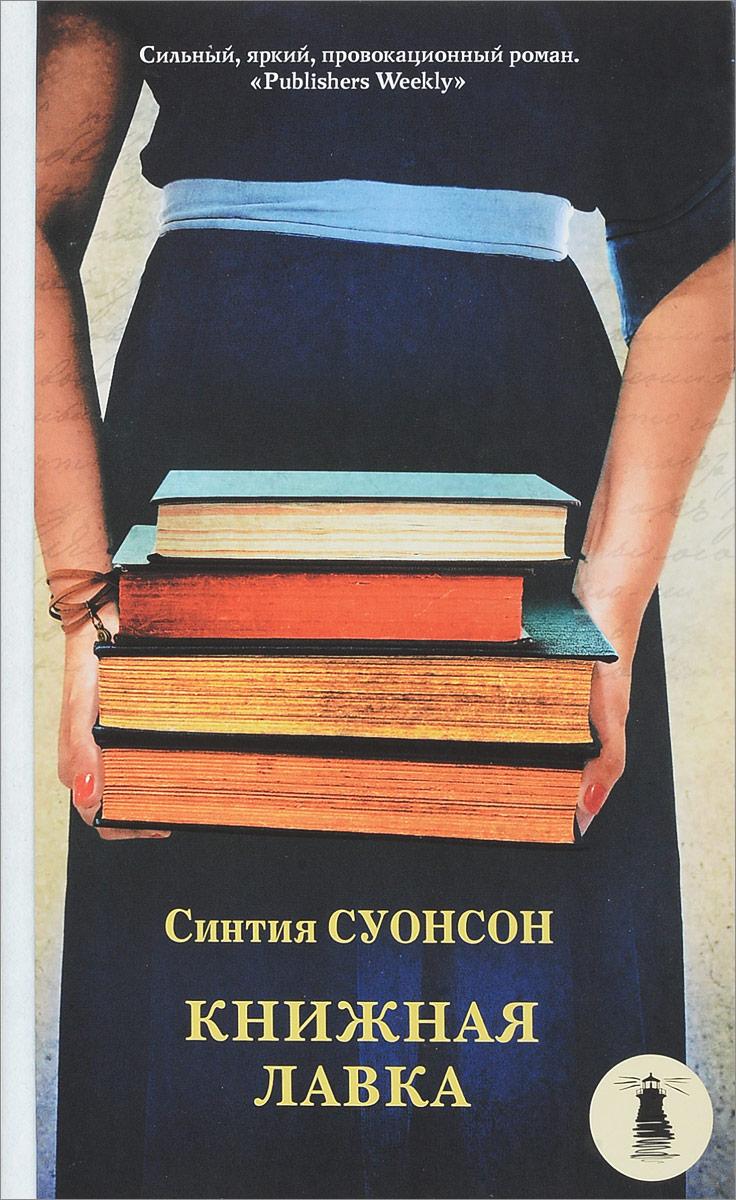 Синтия Суонсон Книжная лавка