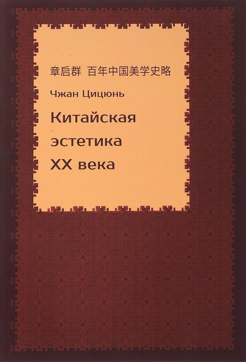 Чжан Цицюнь Китайская эстетика XX века ISBN: 978-5-906659-28-6