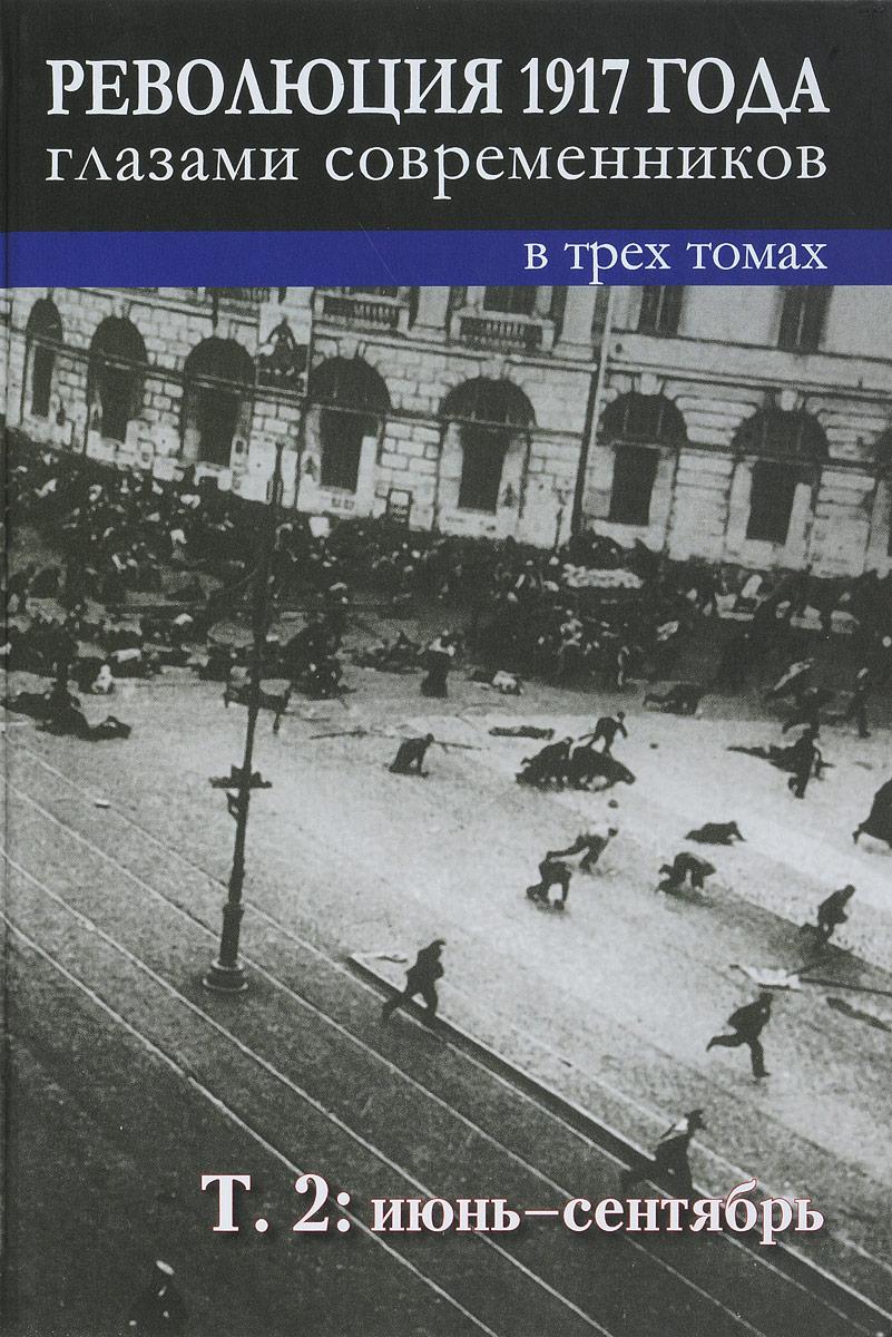 А. П. Ненароков Революция 1917 года глазами современников. В 3 томах. Том 2. Июнь-сентябрь обвал смута 1917 года глазами русского писателя