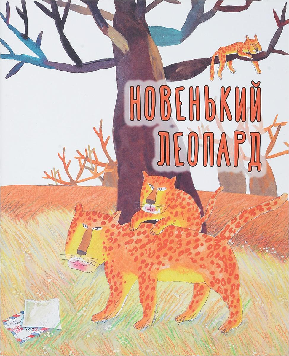 Ван Цзуминь Новенький леопард бологова в моя большая книга о животных 1000 фотографий