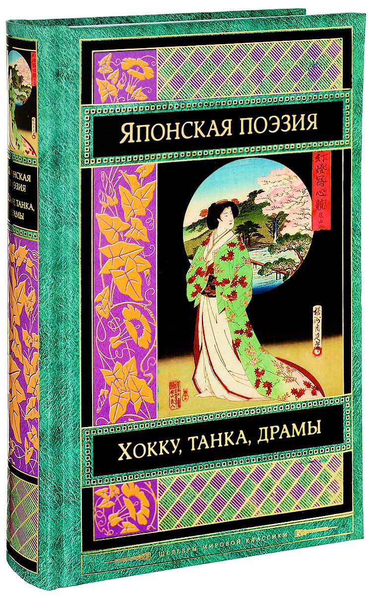 Японская классическая поэзия басё м танка жемчужные нити хокку лед на хризантемах рубаи комплект из трех книг в футляре