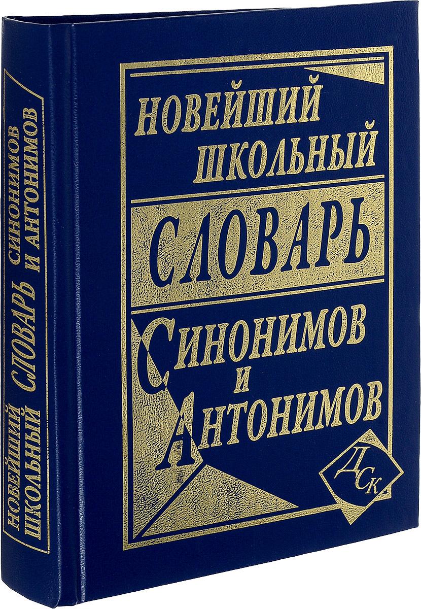 Zakazat.ru Новейший школьный словарь синонимов и антонимов