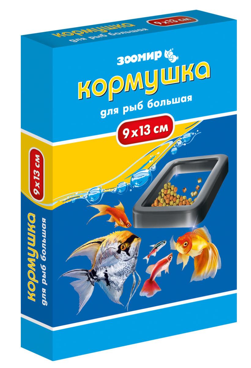 Кормушка для рыб Зоомир, аквариумная, 9 х 13 см кормушка для рыб трикси 7х7 см