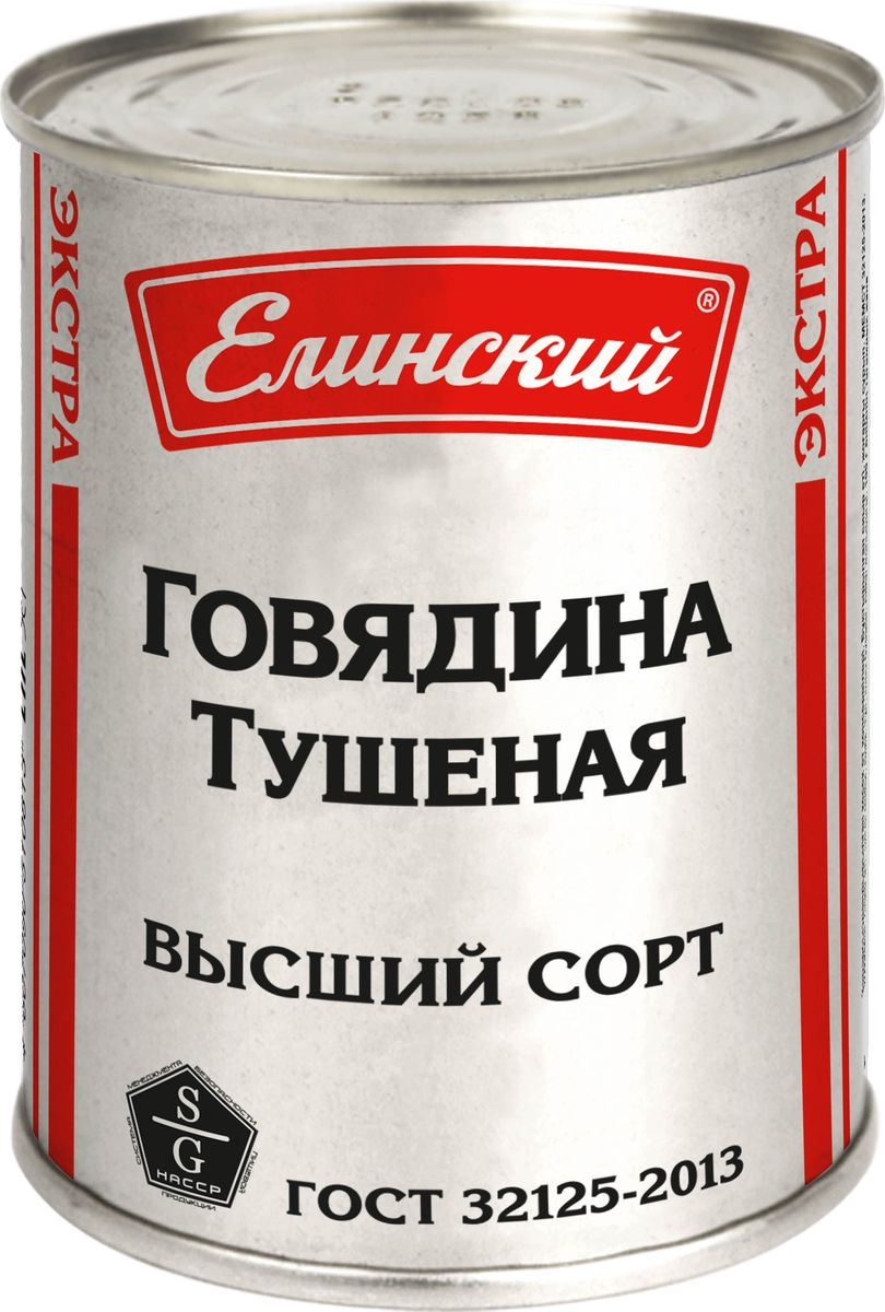 Елинский говядина тушеная экстра, 338 г00000038937Бренд Экстра - это уникальная рецептура, высокое качество сырья и натуральные ингредиенты. На данный момент в ассортименте представлено 4 вида консервов: говядина тушеная, свинина тушеная и ветчина. Продукция представлена в жестяной банке с кольцом, покрытой лаком.
