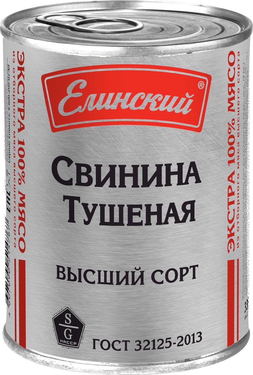 Елинский свинина тушеная экстра, 338 г троицкий консервный комбинат говядина тушеная 338 г