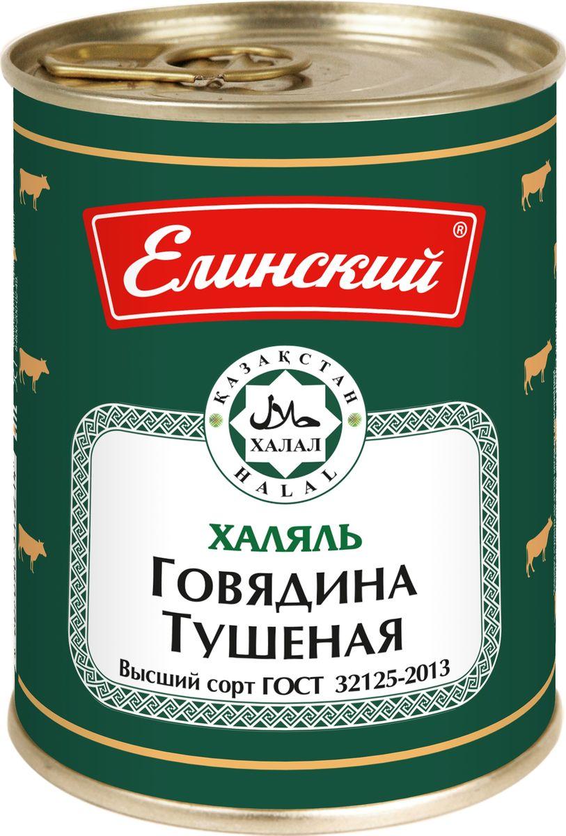 Елинский говядина тушеная халяль, 338 г00000039531Марка Халяль подтверждает, что продукты выработаны в соответствии с мусульманскими традициями и не содержат в себе запрещённые компоненты.