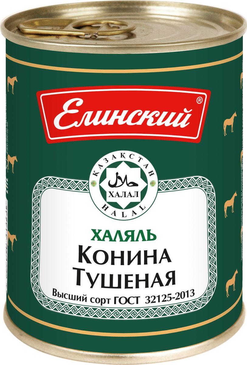 Елинский конина тушеная халяль, 338 г00000039808Марка Халяль подтверждает, что продукты выработаны в соответствии с мусульманскими традициями и не содержат в себе запрещённые компоненты.