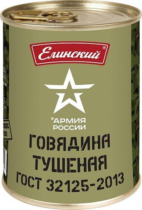 Елинский говядина тушеная армия России, 338 г троицкий консервный комбинат говядина тушеная 338 г