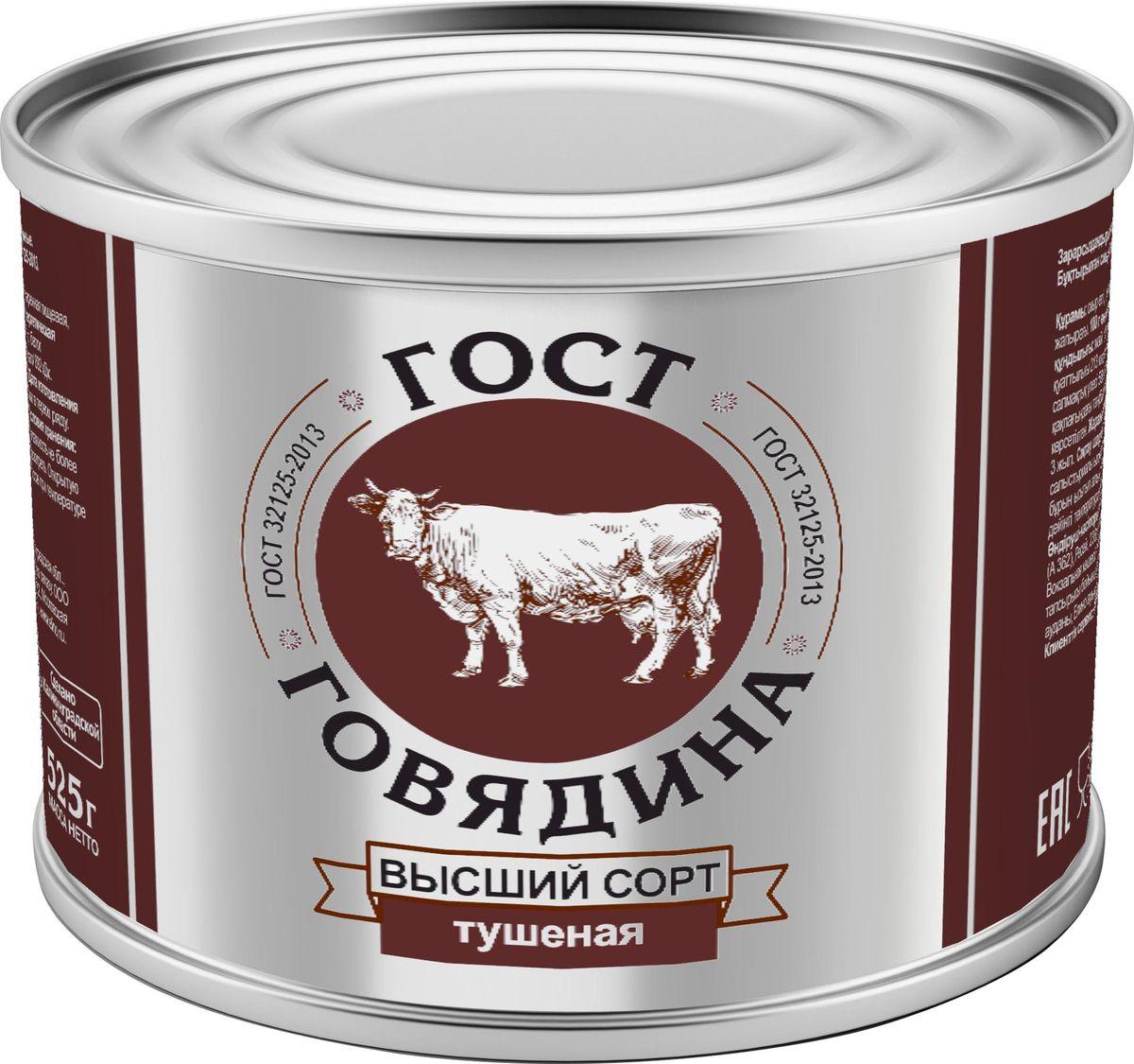 Елинский говядина тушеная семейный бюджет, 525 г троицкий консервный комбинат говядина тушеная 338 г