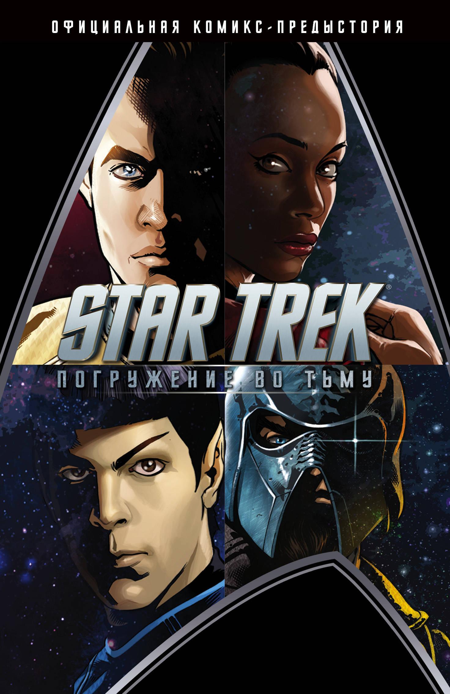 Роберто Орси, Майк Джонсон Star Trek. Погружение во тьму star trek том 7 столкновение у китомира