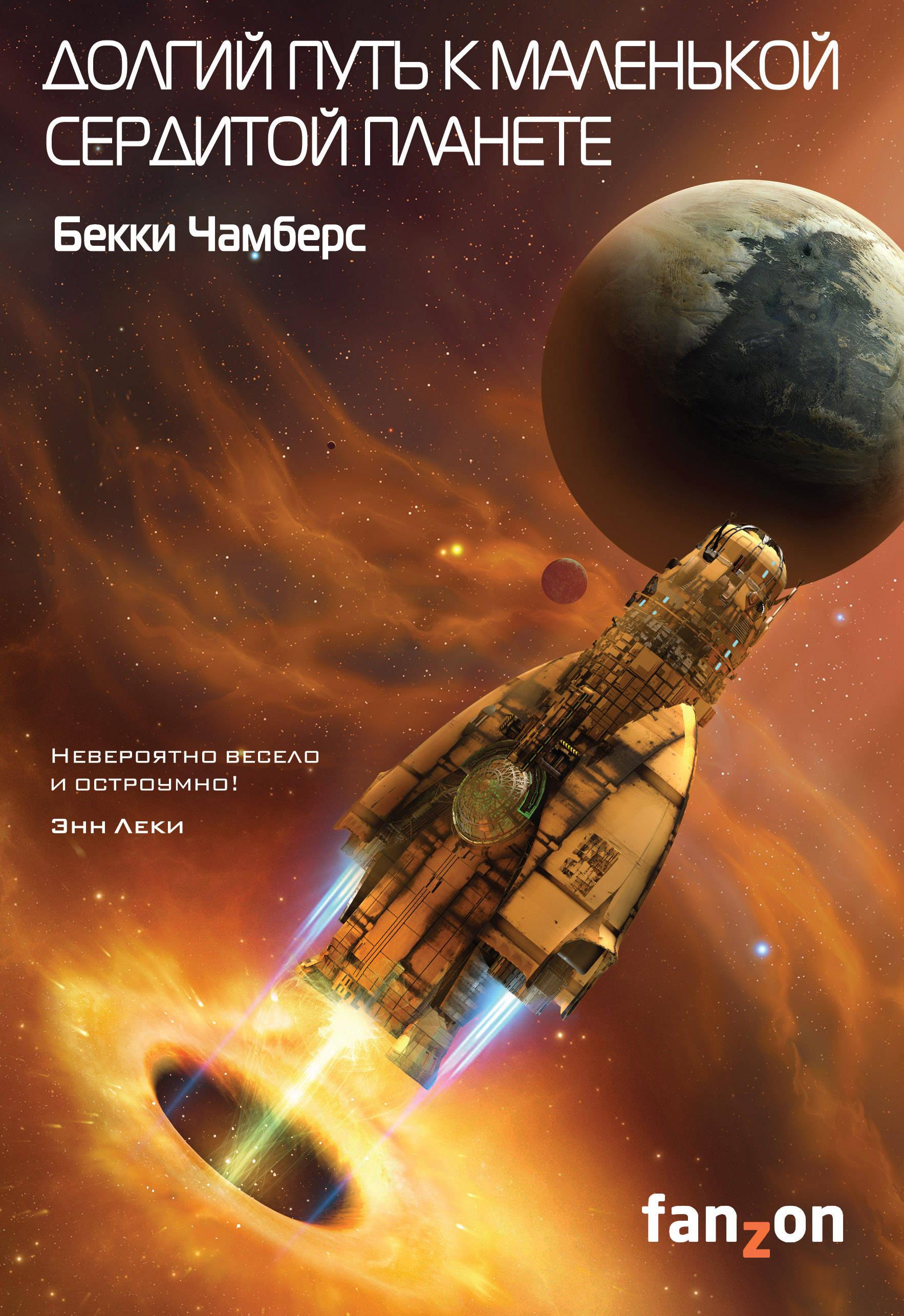 Бекки Чамберс Долгий путь к маленькой сердитой планете книги эксмо долгий путь к маленькой сердитой планете