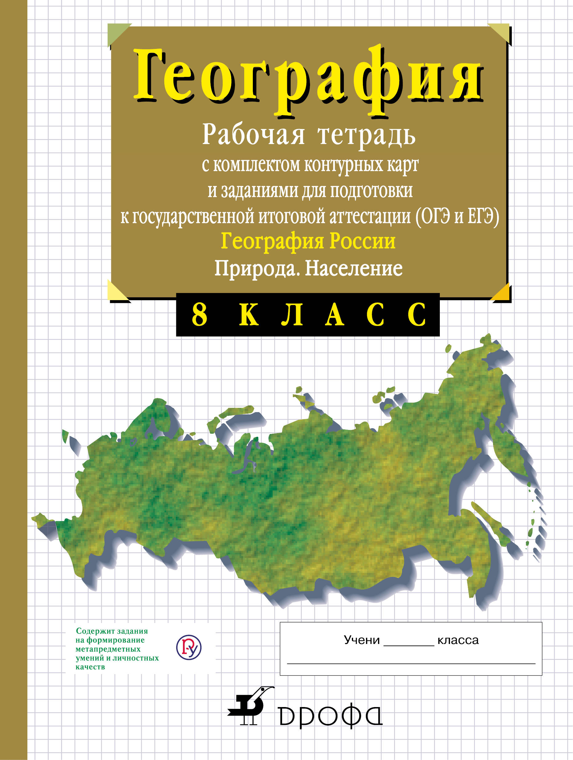 8 класс. География России. Природа. Рабочая тетрадь с контурными картами (с тестовыми заданиями ЕГЭ)