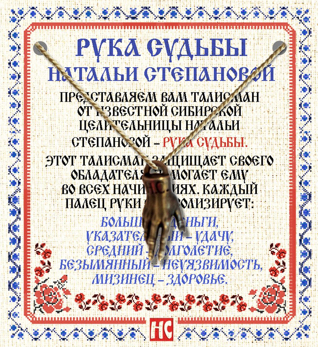 Амулет Рука Судьбы Натальи Степановой авто бу чери амулет по всей украине