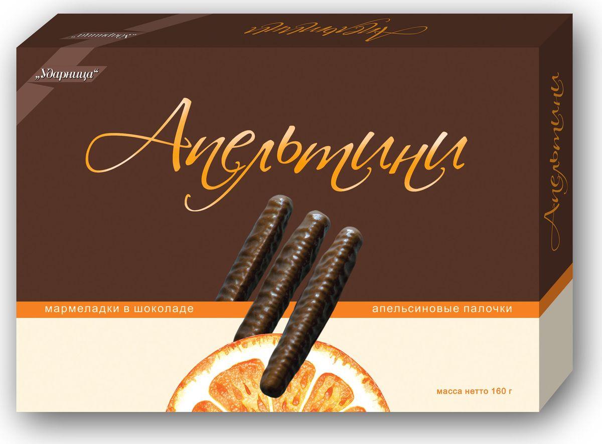 Ударница Апельтини апельсиновые палочки, 160 г1050107104Кондитерская фабрика «Ударница» представляет вашему вниманию новинку - Апельсиновые палочки «Апельтини». Восхитительное лакомство отличается превосходным сочетанием вкуса шоколада и цитрусового мармелада. Апельсиновые палочки изготовлены на основе