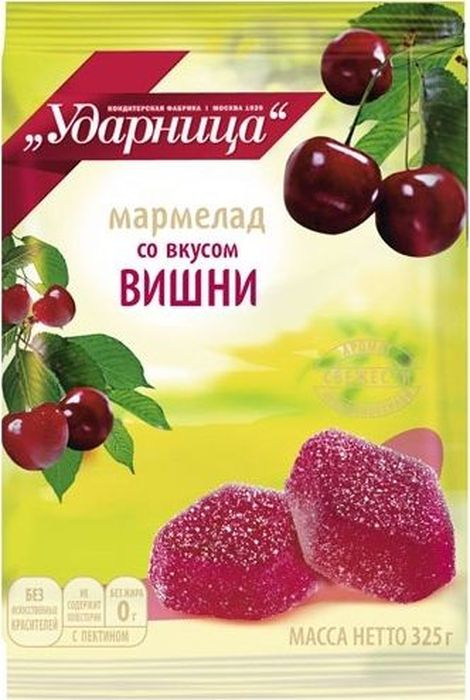Ударница мармелад со вкусом вишни, 325 г1010209105Тщательно подобранные вкусы натуральных свежих фруктов и аппетитные цвета - это мармелад «Ударницы».Пектин делает мармелад поистине нежным и полезным лакомством.