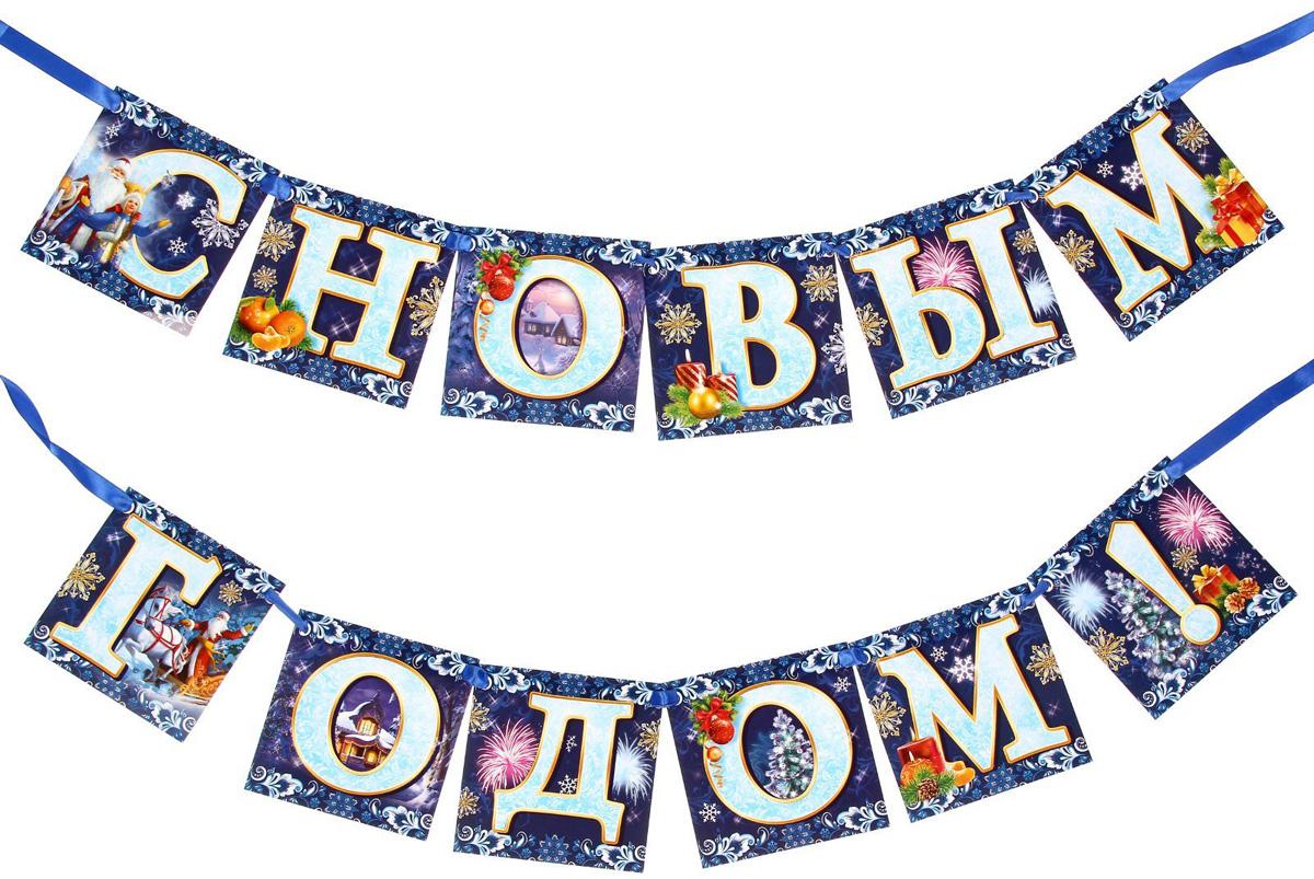 Гирлянда С Новым годом! Зимняя, длина 2 м1438436Создать соответствующее настроение дома или в офисе поможет оригинальная гирлянда! Она станет первым украшением сезона или завершающим праздничным акцентом в интерьере. Новогодний декор (200 см) легко подвесить за ленту или прикрепить к стене (дверному проему) с помощью кнопок. Размер флажка — 12 х 12 см. Проденьте сквозь них ленточку, и праздничное украшение готово! Гирлянда упакована в пакет с дизайнерской подложкой. в каждый пакет вкладывается лента.