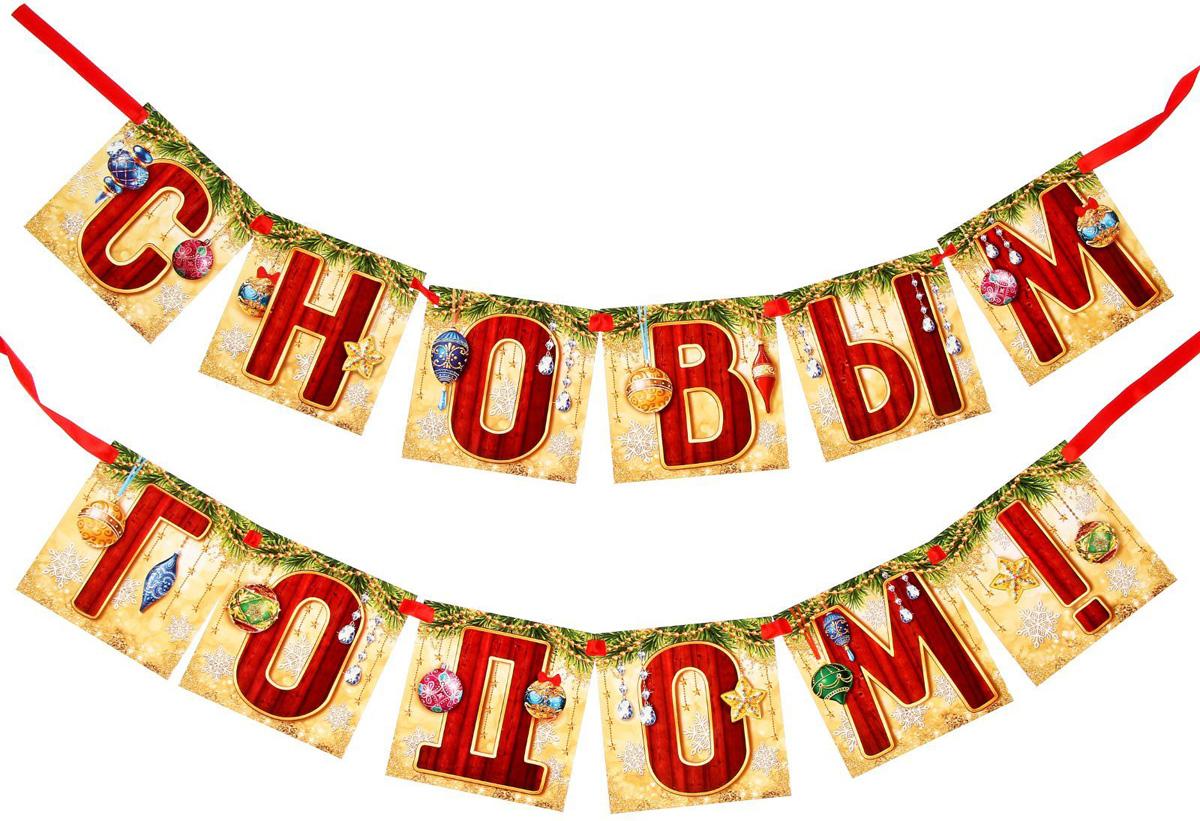 Гирлянда С Новым годом! Шары, длина 2 м1438435Создать соответствующее настроение дома или в офисе поможет оригинальная гирлянда! Она станет первым украшением сезона или завершающим праздничным акцентом в интерьере. Новогодний декор (200 см) легко подвесить за ленту или прикрепить к стене (дверному проему) с помощью кнопок. Размер флажка — 12 ? 12 см. Проденьте сквозь них ленточку, и праздничное украшение готово! Гирлянда упакована в пакет с дизайнерской подложкой. в каждый пакет вкладывается лента.