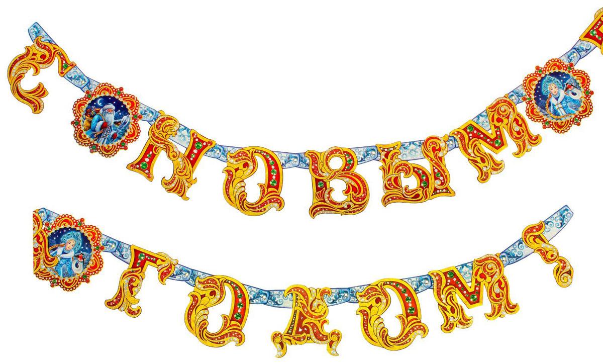 Гирлянда С Новым годом! Вензеля, на люверсах, длина 185 см2199846Оформление — важная часть любого торжества, особенно Нового года. Яркие украшения для интерьера создадут особую атмосферу в вашем доме и подарят радость. Красочная гирлянда придется по душе каждому. Подвесьте ее в комнате, и праздничное настроение не заставит себя ждать. Изделие выполнено из картона. Поставляется в пакете с яркой дизайнерской подложкой.